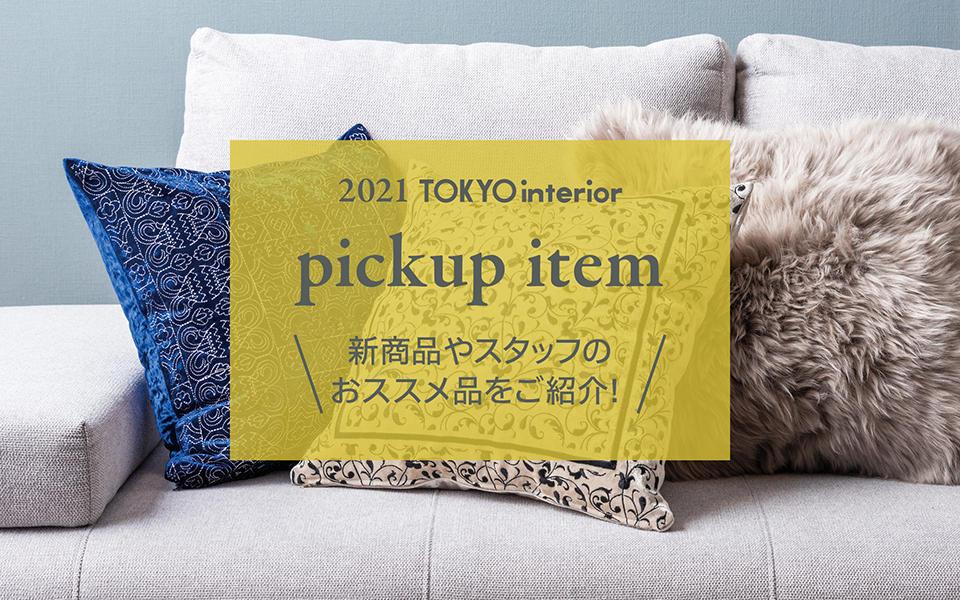 pickup item ~ピックアップアイテム~