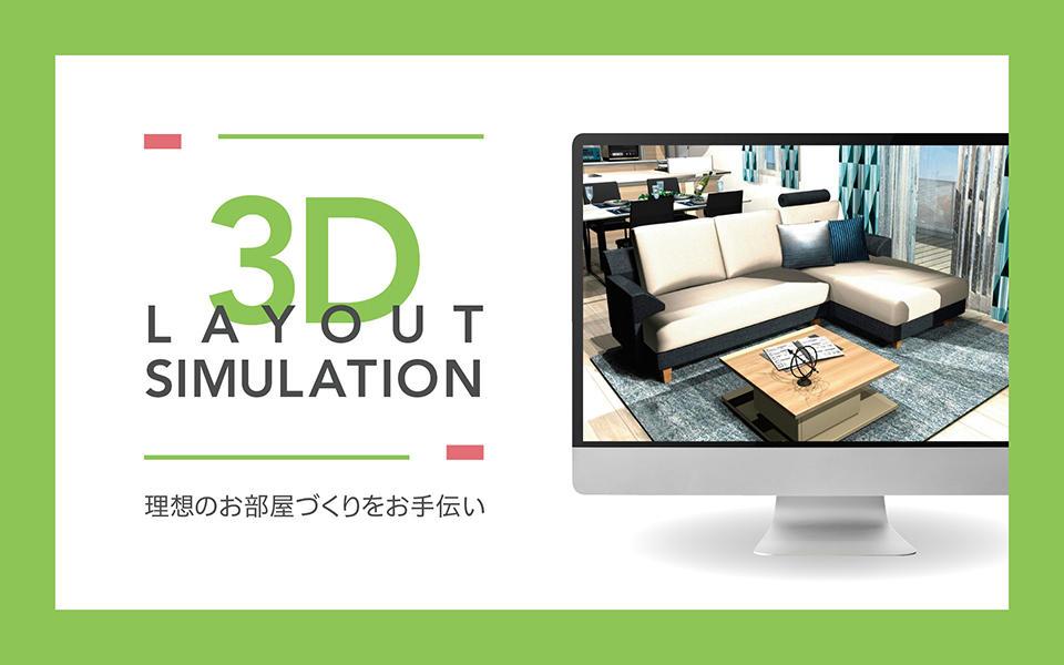 3Dレイアウトシミュレーション