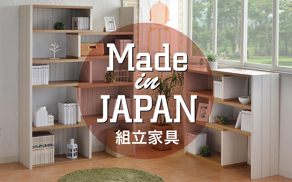 Made in JAPAN 組立家具