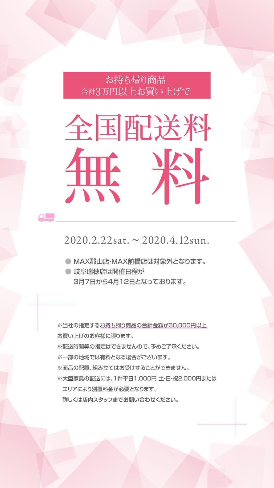 line_0221_haisomuryo_890.jpg