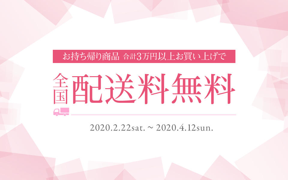 お持ち帰り商品 3万円以上お買い上げで全国配送無料キャンペーン開催