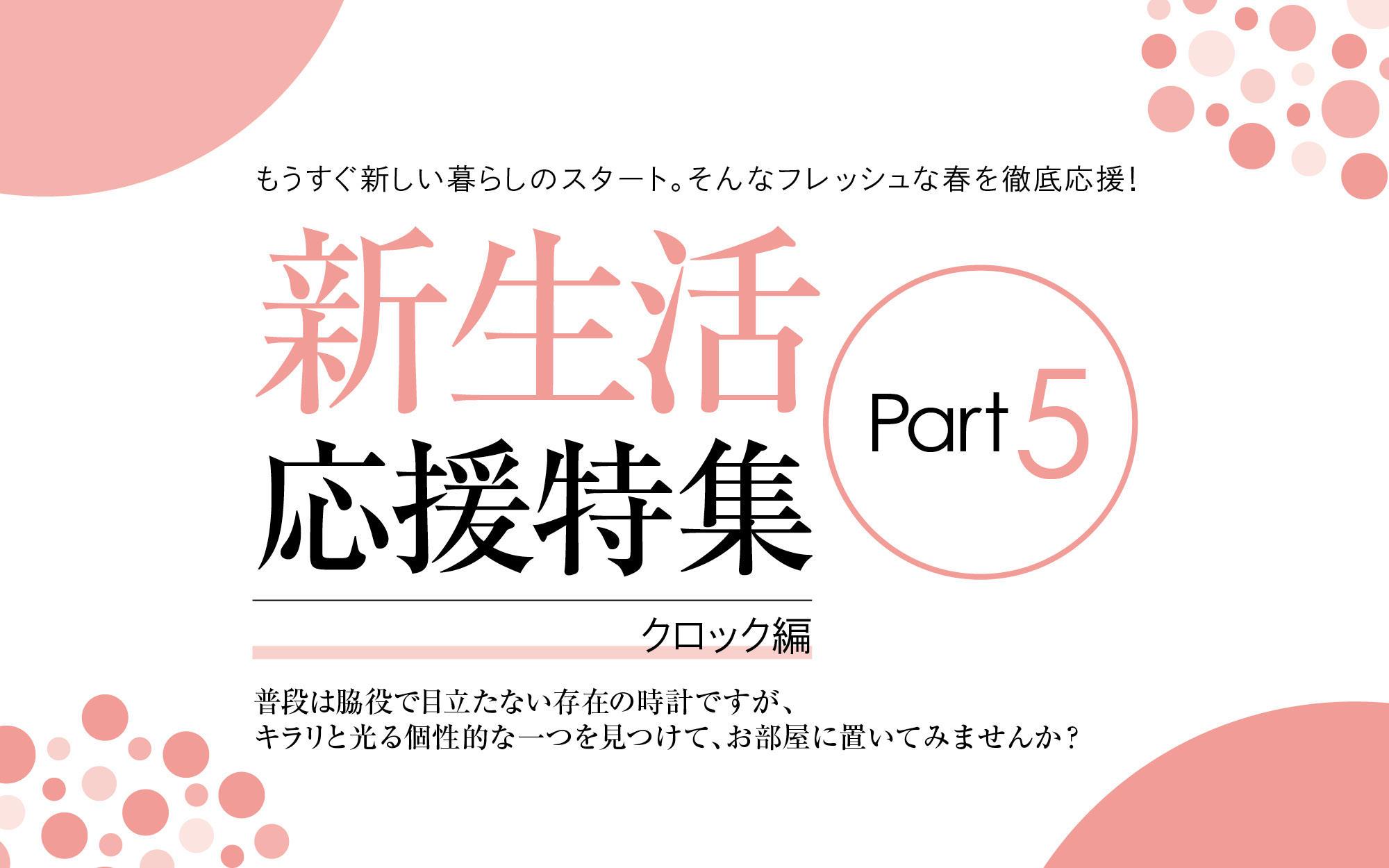 新生活特集part5 クロック編
