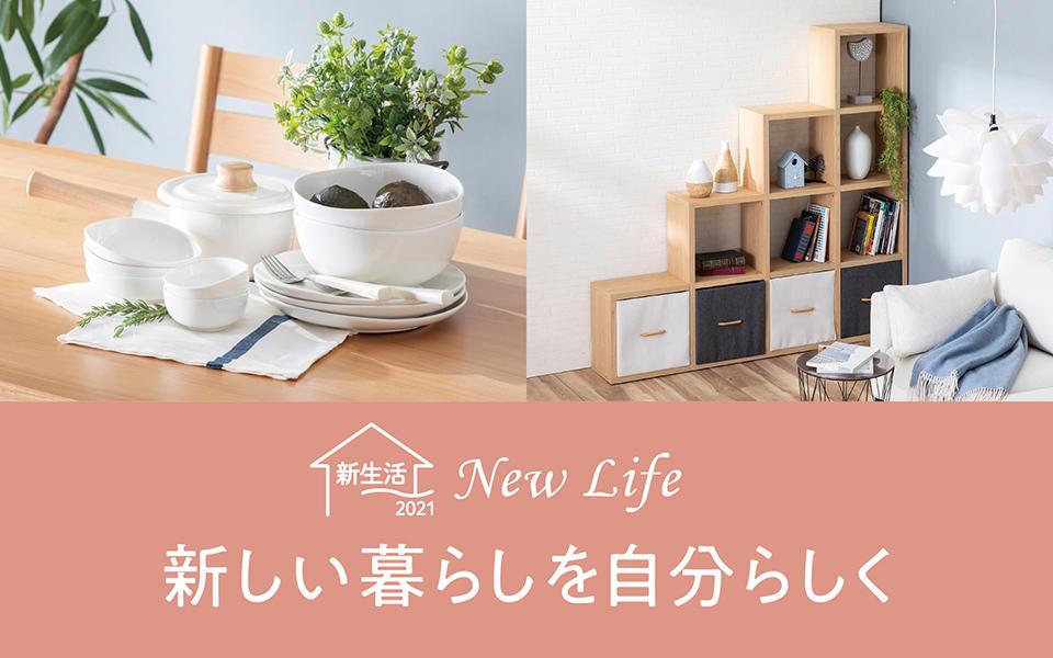 新しい暮らしを自分らしく ~New Life~