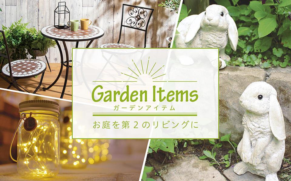 お庭を第2のリビングに ~ガーデンアイテム~