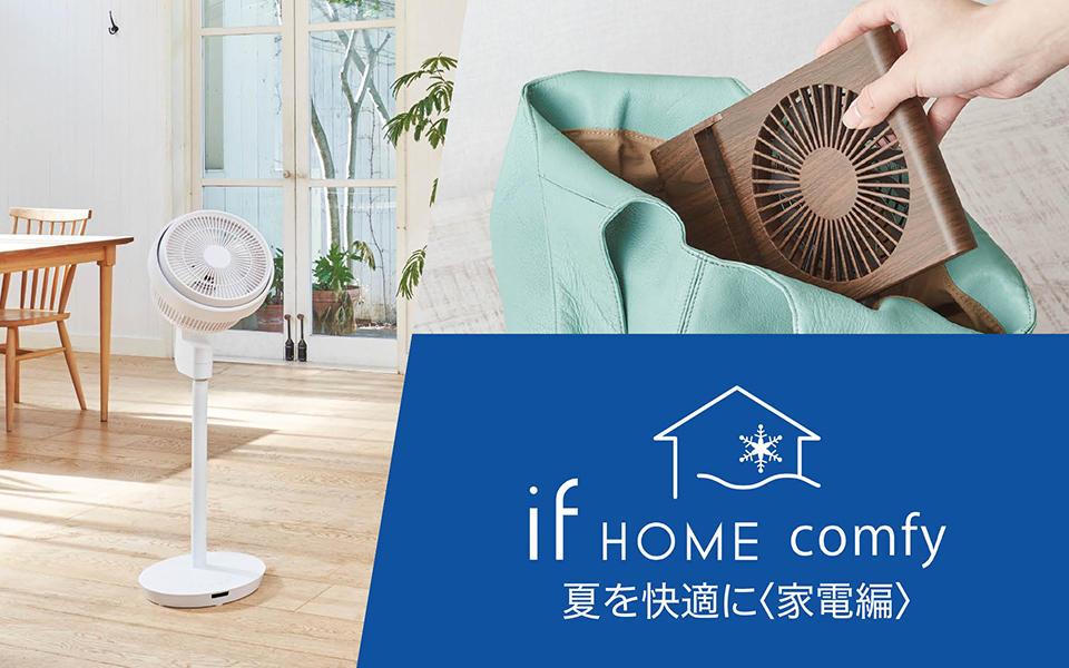 if HOME comfy ~夏を快適に 家電編~