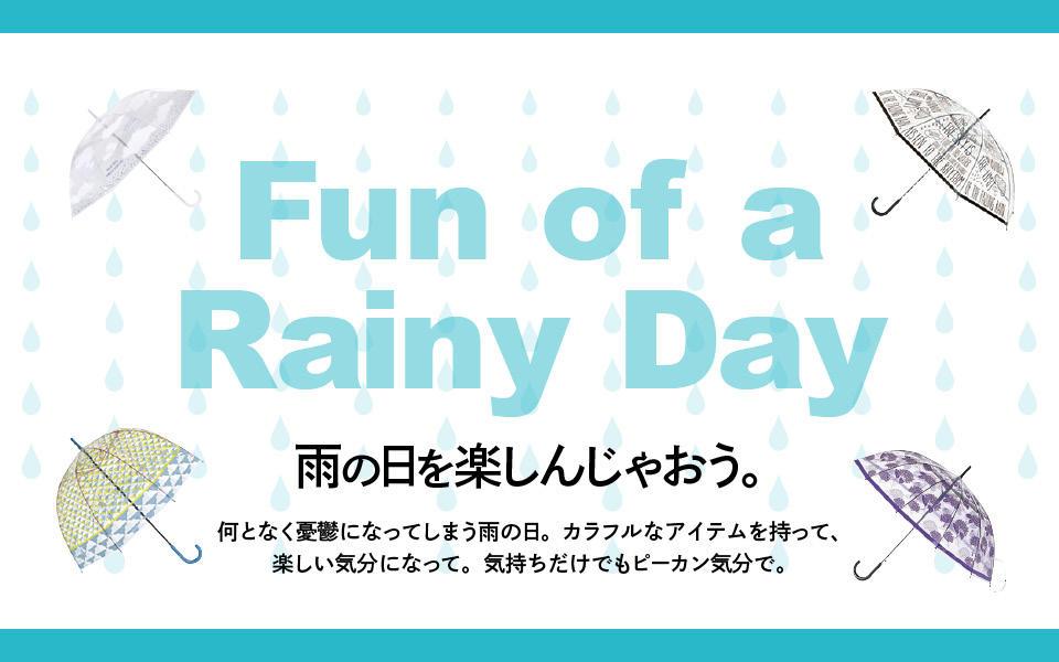 雨の日を楽しんじゃおう