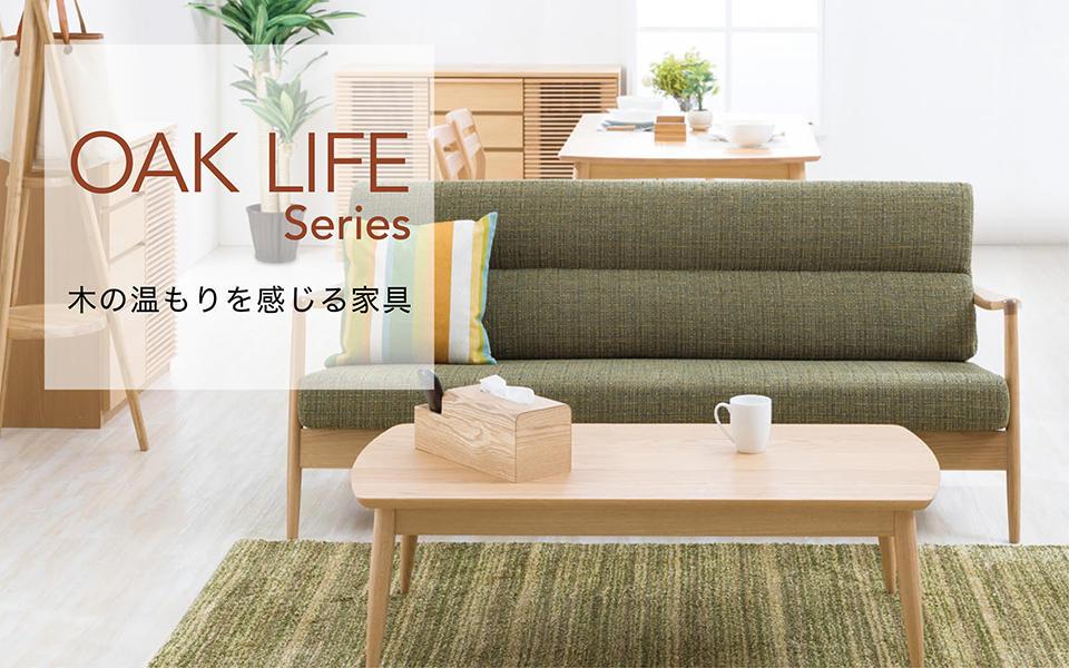 木の温もりを感じる家具 ~OAK LIFE/オークライフ~