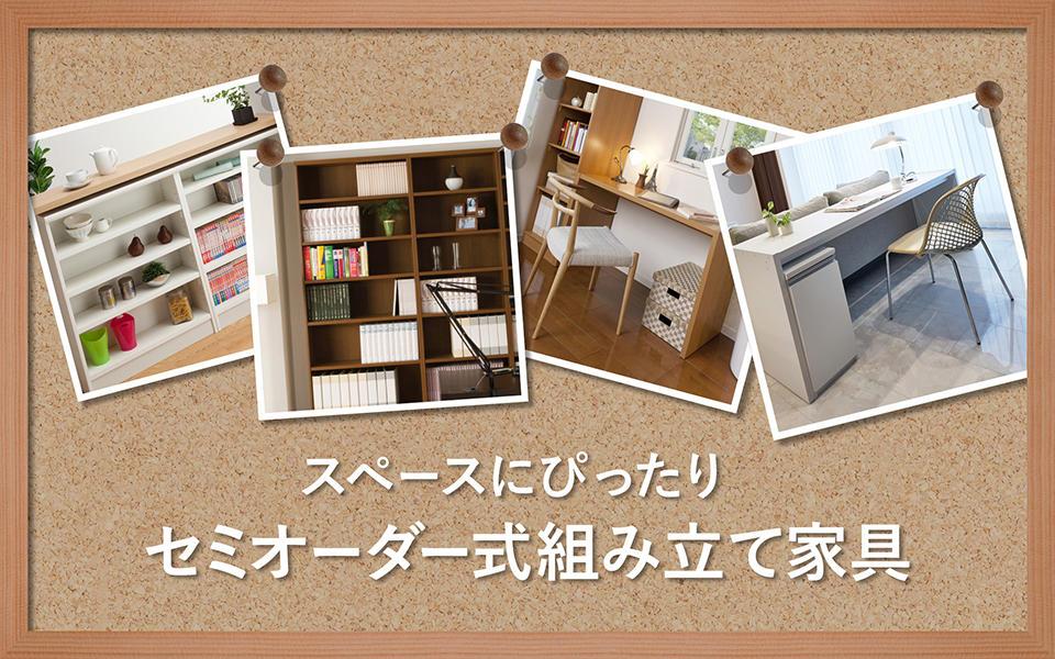 セミオーダー式組み立て家具