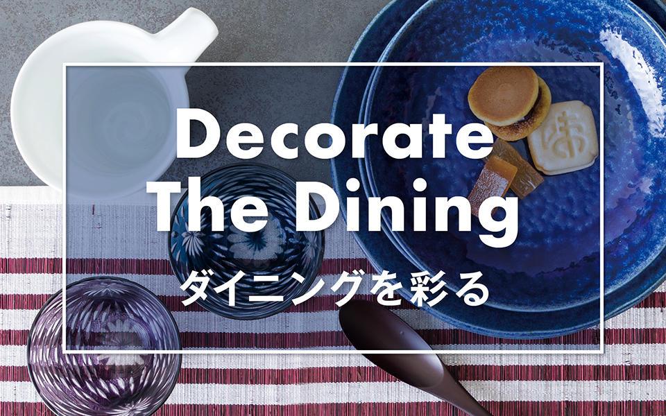 ダイニングを彩る ~Decorate The Dining~