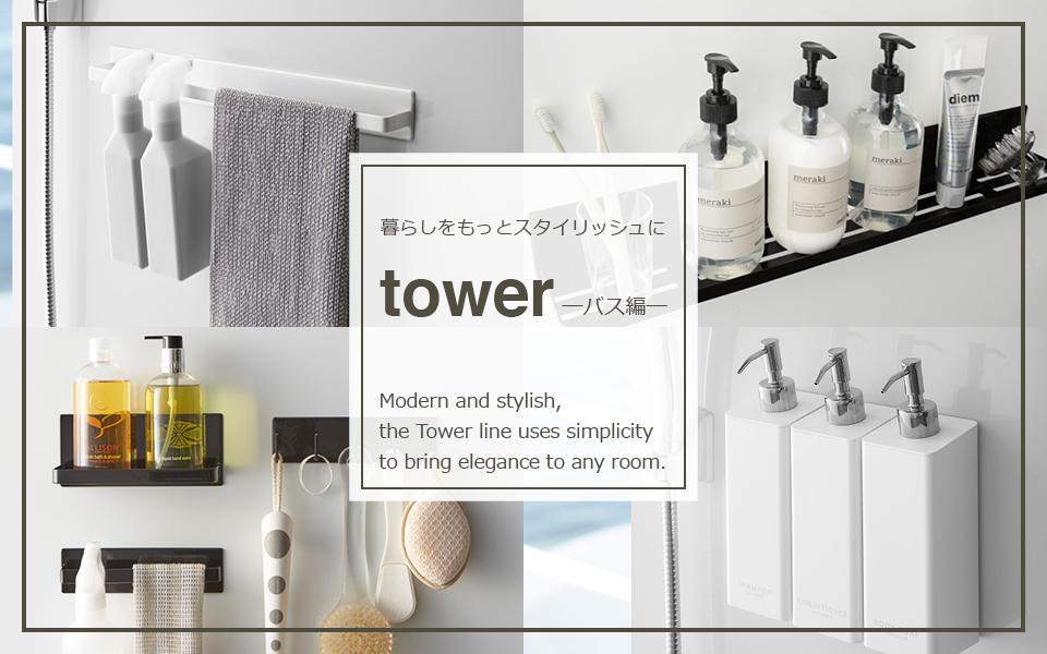 暮らしをもっとスタイリッシュに ~tower/タワー シリーズ バス編~