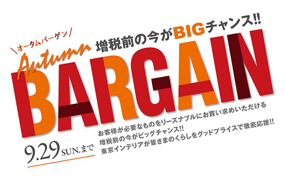 増税前の今がBIGチャンス!!「Autumn Bargain」のご案内