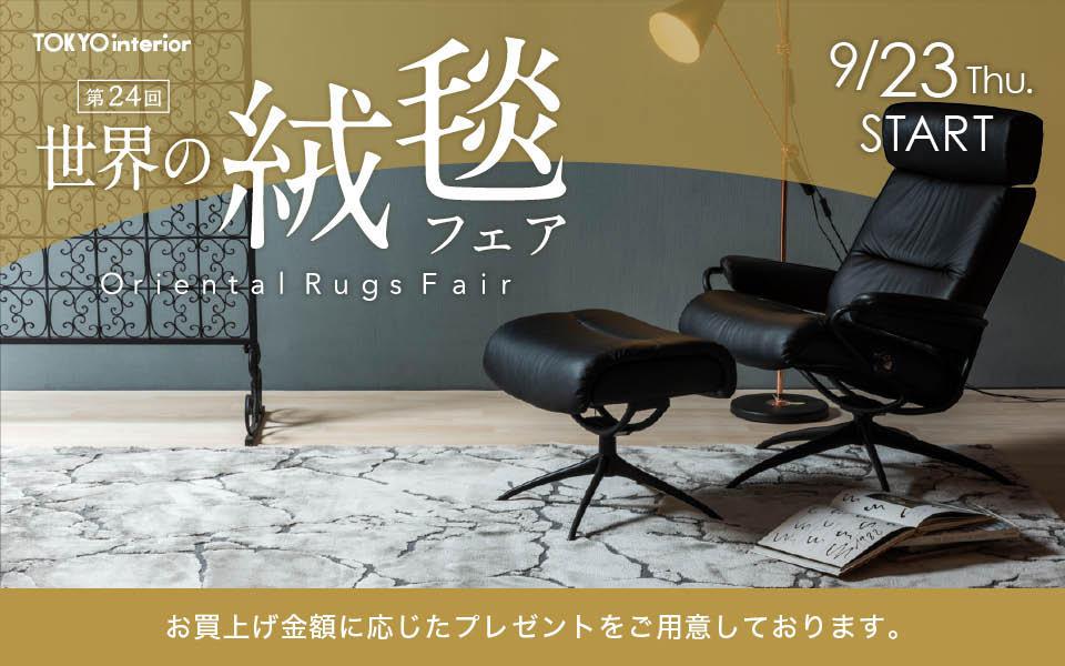 「第24回 世界の絨毯フェア」 9/23(木)開催店舗のご案内
