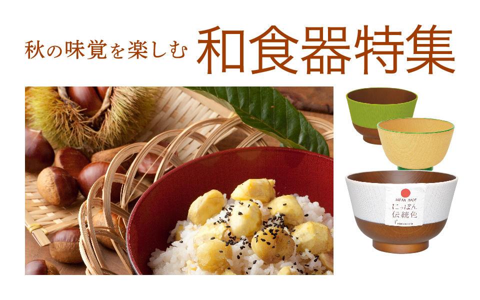 秋の味覚を楽しむ「和食器特集」