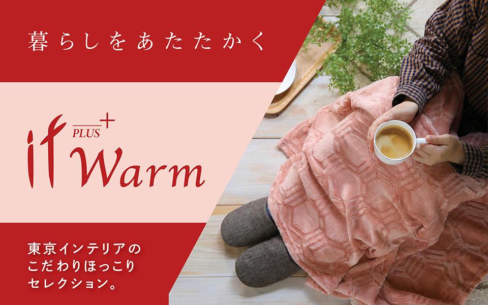 暮らしをあたたかく ~if Warm~