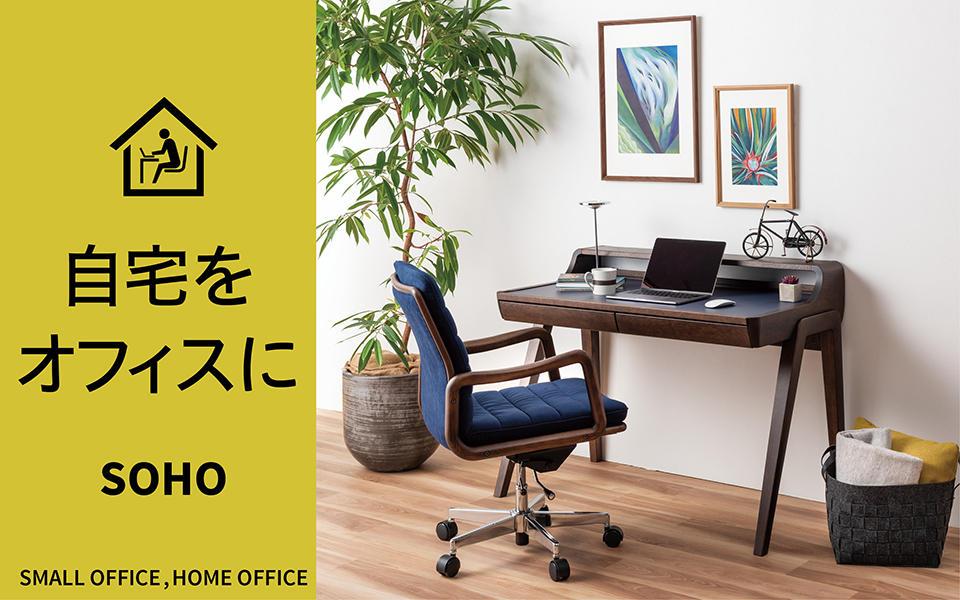 自宅をオフィスに ~SOHO~