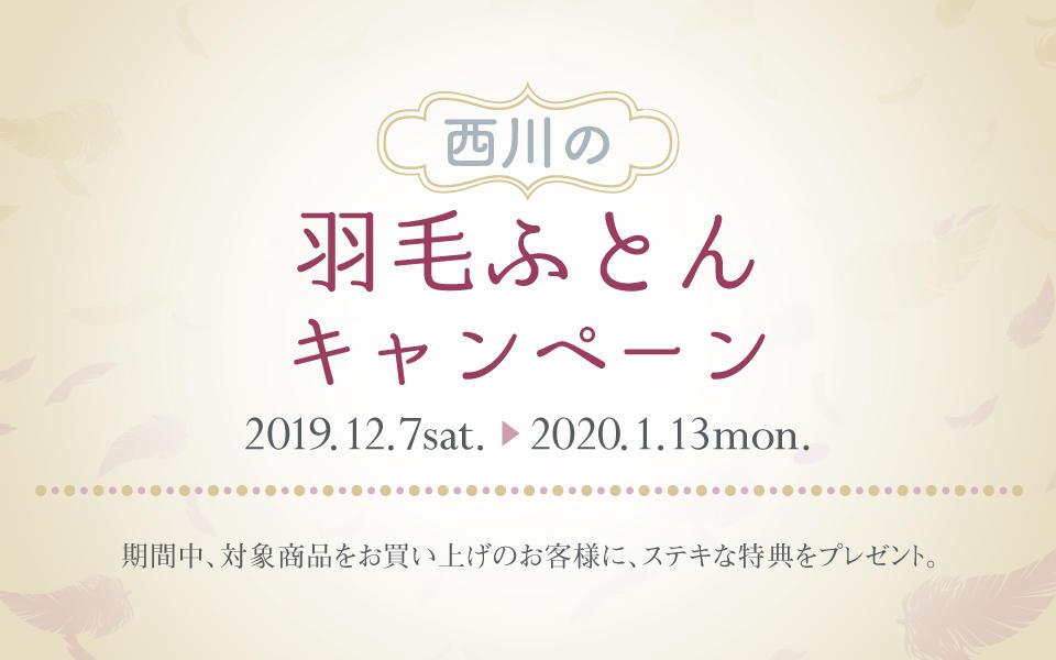 東京インテリア家具「西川の羽毛ふとんキャンペーン」開催のご案内