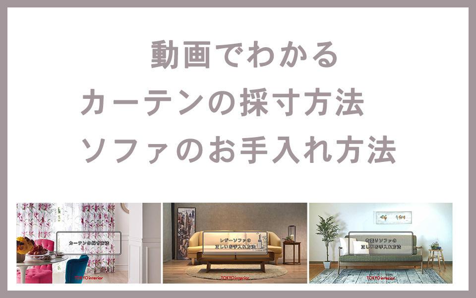 カーテン採寸方法・ソファのお手入れ方法の動画