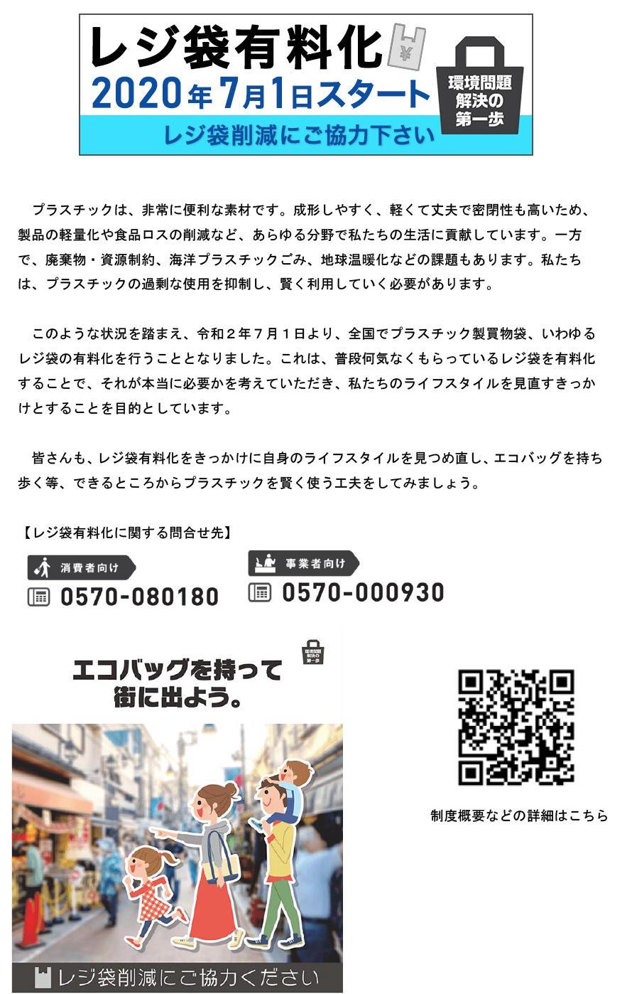 reji袋_890.jpg